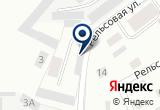 «Гамма-Сервис» на Yandex карте