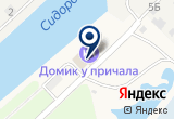 «Домик у причала - Ломоносов» на Яндекс карте Санкт-Петербурга