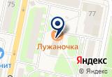«ЦЕНТРАЛЬНО-АВАРИЙНАЯ ДИСПЕТЧЕРСКАЯ СЛУЖБА МУП ЛУГАЖИЛКОМХОЗ (СЛУЖБА 05) - Луга» на Яндекс карте Санкт-Петербурга