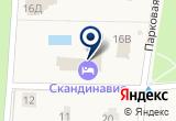 """«Отель """"Скандинавия"""" - Сестрорецк» на Яндекс карте Санкт-Петербурга"""