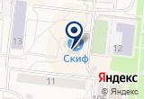 "«Магазин ""Скиф"" - Сестрорецк» на Яндекс карте Санкт-Петербурга"