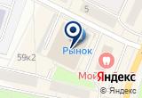 «Магазин канцелярских товаров и сумок ИП Бондарева А.П.» на Яндекс карте Санкт-Петербурга