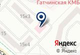«Центр крови Ленинградской области в г. Гатчина - Гатчина» на Яндекс карте Санкт-Петербурга