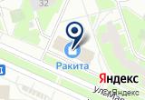 """«Бистро """"Ракита""""» на Яндекс карте Санкт-Петербурга"""