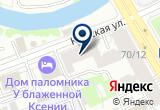 «ШВИЛЛ-ЛЮКС» на Яндекс карте Санкт-Петербурга