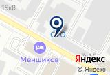 «Рос-Энерго, ООО, петербургская поверочная компания» на Яндекс карте