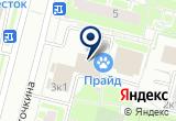 «Прайд, городской ветеринарный онкологический центр» на Яндекс карте Санкт-Петербурга