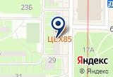"""«ООО """"Балт-союз""""» на Яндекс карте Санкт-Петербурга"""