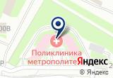«Поликлиника Метрополитена Хирургическое отделение» на Яндекс карте Санкт-Петербурга