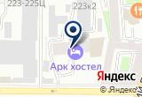 «Кондор, компания по производству и продаже аксессуаров для лодок» на Яндекс карте Санкт-Петербурга