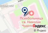 «СВЯТОГО НИКОЛАЯ ЧУДОТВОРЦА ПСИХИАТРИЧЕСКАЯ БОЛЬНИЦА» на Яндекс карте Санкт-Петербурга