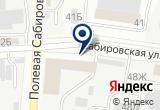 «Холодный асфальт» на Яндекс карте