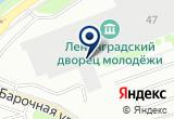 «Регион плюс» на Яндекс карте Санкт-Петербурга