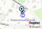 «Гостевой дом «Новосельковский»» на Яндекс карте