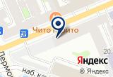 «СОДЕЙСТВИЕ РЕГИОНАЛЬНЫЙ ФОНД ИНВАЛИДОВ ГОСУДАРСТВЕННОЙ СЛУЖБЫ САНКТ-ПЕТЕРБУРГСКОЕ ОБЩЕСТВО» на Яндекс карте Санкт-Петербурга