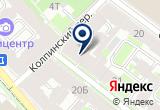 «НАРКОЛОГИЧЕСКИЙ КАБИНЕТ ПОДРОСТКОВЫЙ АНОНИМНОГО АМБУЛАТОРНОГО ЛЕЧЕНИЯ И КОНСУЛЬТИРОВАНИЯ» на Яндекс карте Санкт-Петербурга