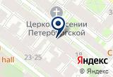 «Питер Вет, ветеринарный центр» на Яндекс карте Санкт-Петербурга