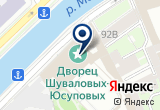 «Юсуповский Дворец на Мойке» на Яндекс карте Санкт-Петербурга