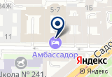 "«Фитнес-центр ""Амбассадор""» на Яндекс карте Санкт-Петербурга"