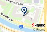 «Style de vie» на Яндекс карте Санкт-Петербурга