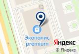 «Экополис» на Яндекс карте Санкт-Петербурга