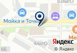 «ЭКОГЛОБАЛ+, ООО» на Яндекс карте