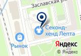 «Удачный сезон, ООО» на Яндекс карте Санкт-Петербурга