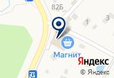 «Магазин трикотажа на Советской (Всеволожский район)» на Яндекс карте