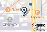 «Ладога, центр копировальных и интернет услуг» на Яндекс карте Санкт-Петербурга