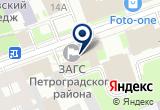 «ЗАГС Петроградского района» на Яндекс карте Санкт-Петербурга