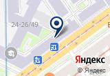 «Информационный центр по атомной энергии» на Яндекс карте Санкт-Петербурга