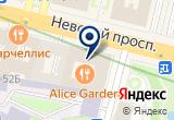 «США ГЕНЕРАЛЬНОЕ КОНСУЛЬСТВО ТОРГОВОЕ ПРЕДСТАВИТЕЛЬСТВО» на Яндекс карте Санкт-Петербурга