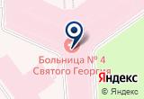 «Станция переливания крови, Городская больница Святого Великомученика Георгия» на Яндекс карте Санкт-Петербурга