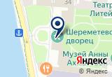 «Шереметевский дворец-музей музыки» на Яндекс карте Санкт-Петербурга