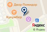 «Теремок, сеть ресторанов быстрого питания» на Яндекс карте