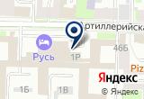 «Эридан» на Яндекс карте