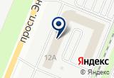 «Стандарт ООО» на Яндекс карте Санкт-Петербурга