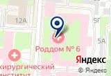 «Родильный дом №6 им. профессора В.Ф. Снегирева» на Яндекс карте Санкт-Петербурга