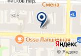 «Хозяюшка, магазин товаров по одной цене» на Яндекс карте Санкт-Петербурга
