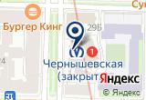 «Станция Чернышевская» на Яндекс карте Санкт-Петербурга