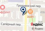 «Инмедтур, компания по организации лечения за рубежом» на Яндекс карте Санкт-Петербурга