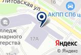 «Энергия, ООО» на Яндекс карте Санкт-Петербурга