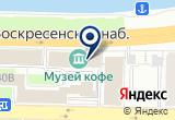 «Петербургский Музей кофе» на Яндекс карте Санкт-Петербурга