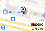 «Заказ, аренда машин «Центр перевозок»» на Яндекс карте