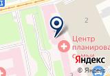 «Центр планирования семьи и репродукции» на Яндекс карте Санкт-Петербурга