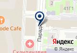 «ТЕЙЯ» на Яндекс карте Санкт-Петербурга