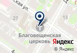 «Центральный государственный архив научно-технической документации г. Санкт-Петербурга» на Яндекс карте Санкт-Петербурга