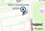 «Специализированная стоянка для хранения задержанных транспортных средств» на Яндекс карте