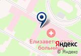«Станция переливания крови, Городская больница Святой преподобномученицы Елизаветы» на Яндекс карте Санкт-Петербурга