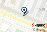 «ЮниПак СПб» на Яндекс карте Санкт-Петербурга